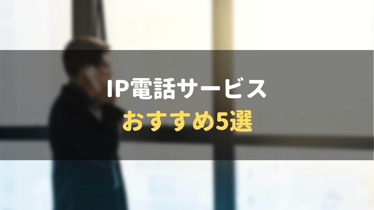 おすすめのIP電話サービス5選を比較!