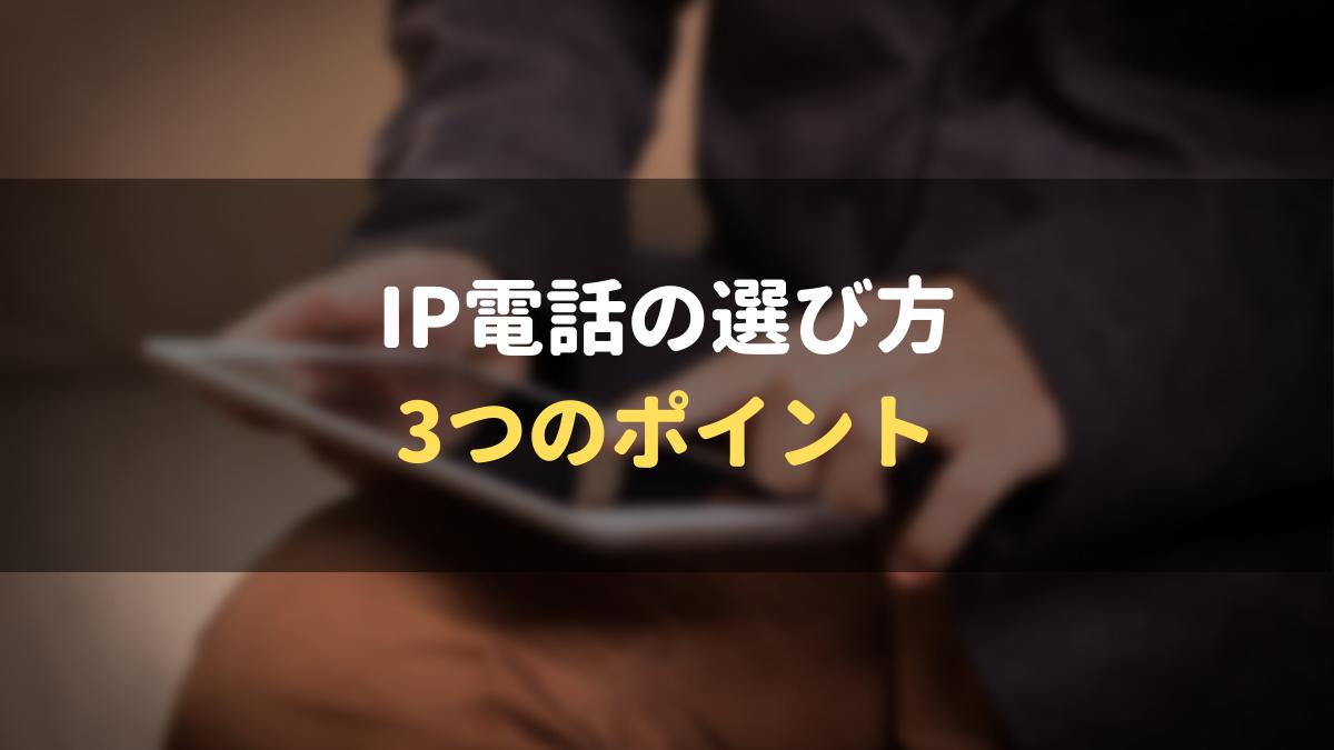 IP電話の選び方のポイント3選