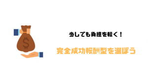 M&A_仲介会社_比較_選び方_完全成功報酬型