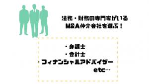 M&A_仲介会社_比較_選び方_専門家