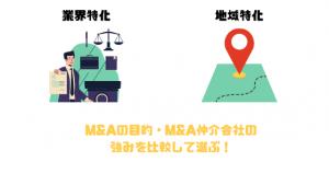 M&A_仲介会社_比較_選び方_強みを比較