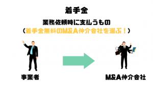 M&A仲介会社_比較_着手金