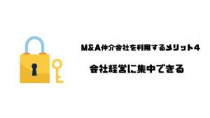 M&A仲介会社_比較_メリット_会社経営_集中