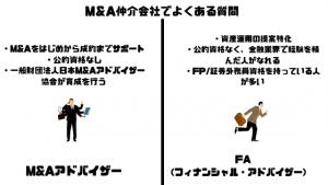 M&A仲介会社_比較_質問_M&AアドバイザーとFA