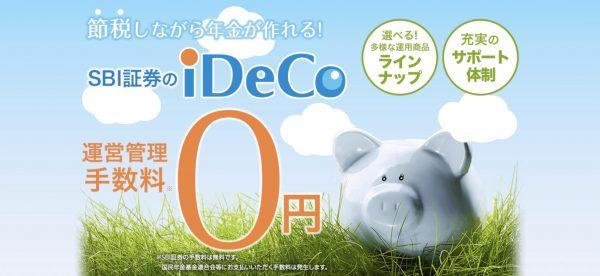 ideco節税_SBI証券の画像