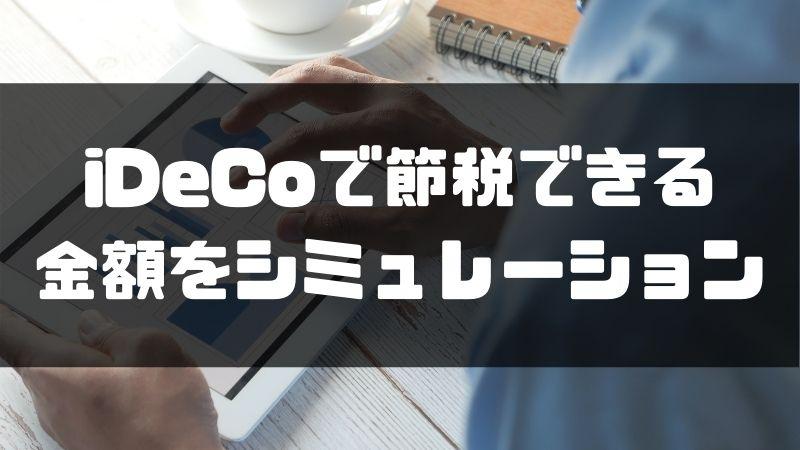 ideco節税_シミュレーション