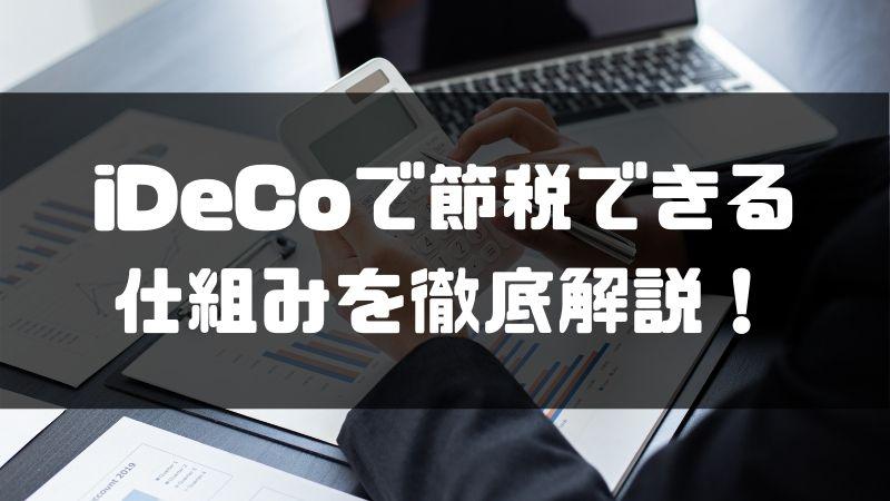 ideco節税_idecoで節税できる仕組み