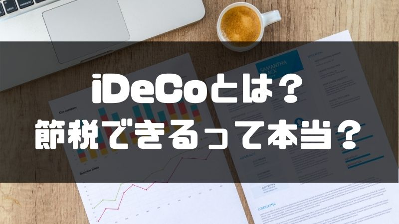 ideco節税_idecoとは