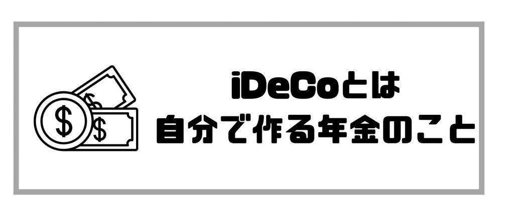 ideco節税_idecoとは年金のこと
