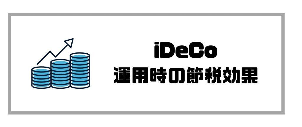 ideco節税_運用時の節税効果
