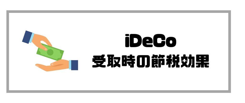 ideco節税_受取時の節税効果