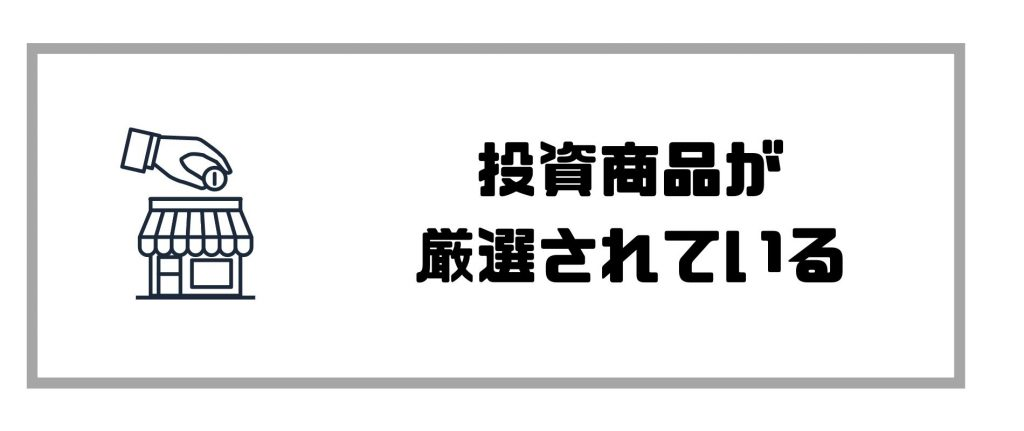 ideco節税_投資商品が厳選