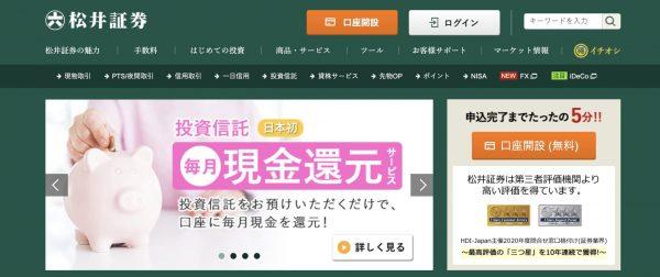 ideco節税_松井証券の画像