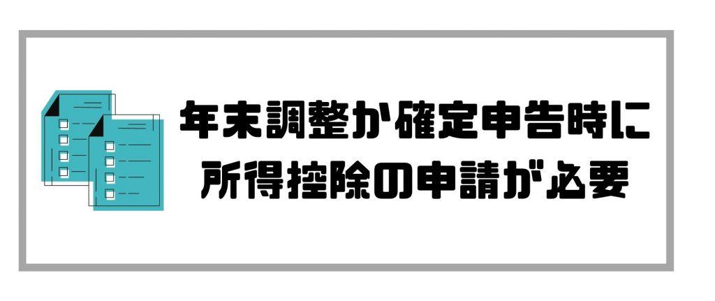 ideco節税_年末調整で申請