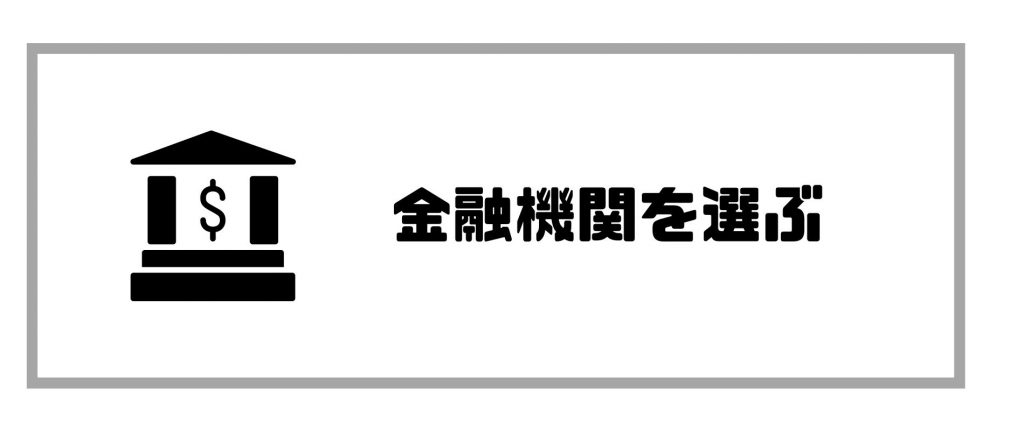 ideco節税_金融機関を選ぶ