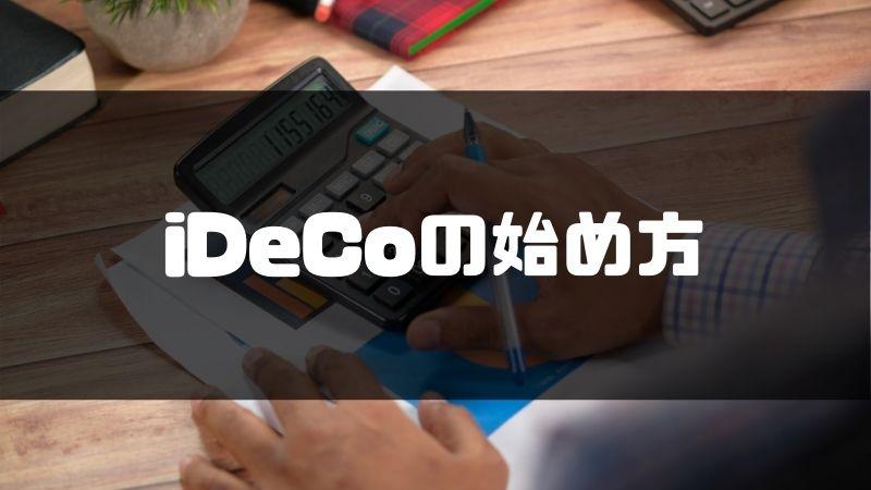 ideco節税_idecoの始め方