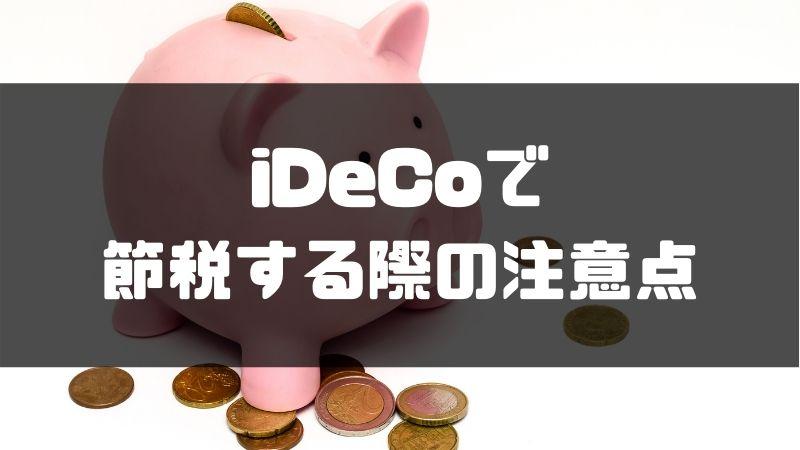 ideco節税_注意点