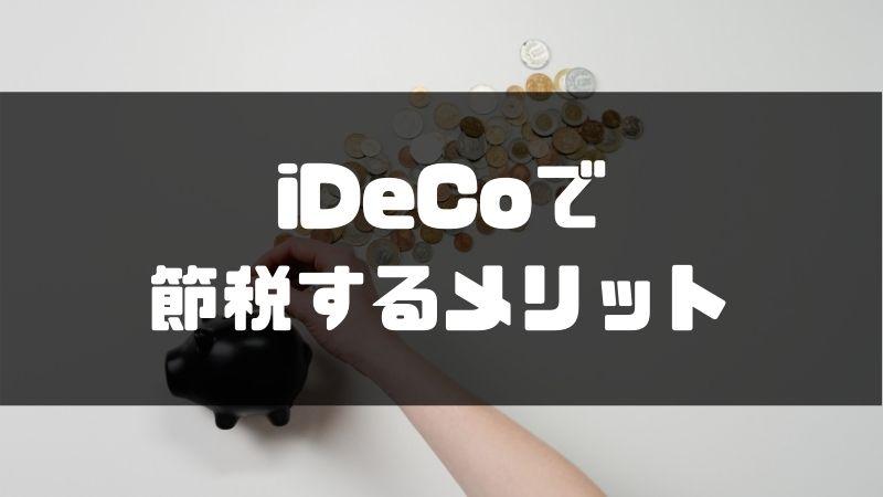 ideco節税_メリット