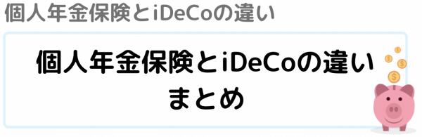 個人年金保険_ideco_違い
