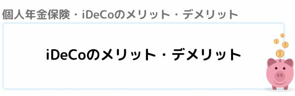 ideco_メリット_デメリット