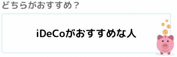 ideco_おすすめ