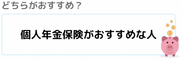 個人年金保険_おすすめ