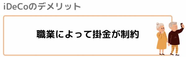 ideco_デメリット_掛金