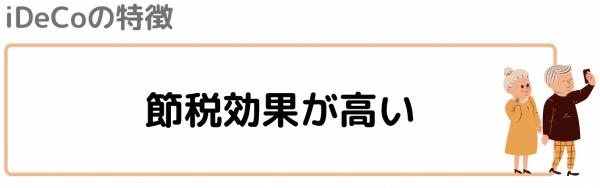 ideco_特徴_節税効果