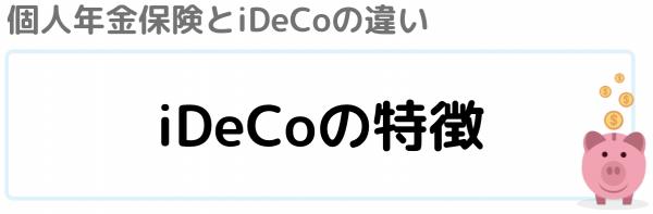 ideco_特徴