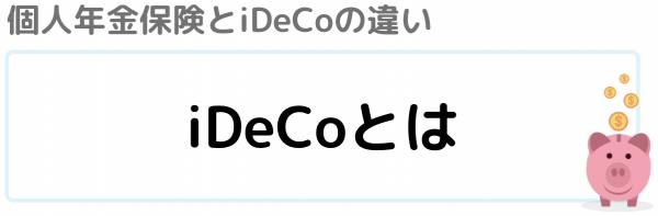 ideco_とは
