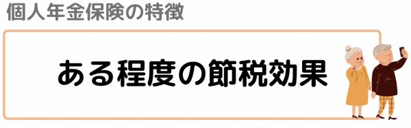 個人年金保険_特徴_節税効果