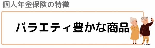 個人年金保険_特徴_商品