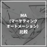 MA_比較