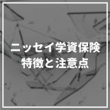 日本生命「ニッセイ学資保険」の特徴と注意点について詳細解説!