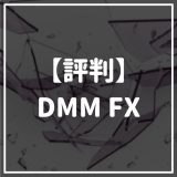 DMMFX評判_サムネイル