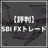 SBI FXトレードの評判・口コミは?特徴や強みを徹底解説