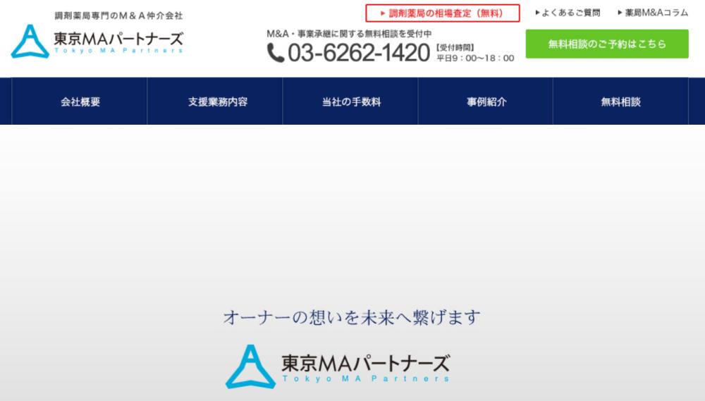 調剤薬局_M&A_手数料_東京