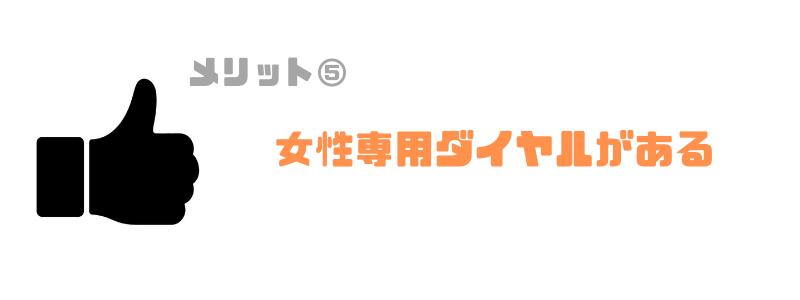 プロミス_金利_ダイヤル