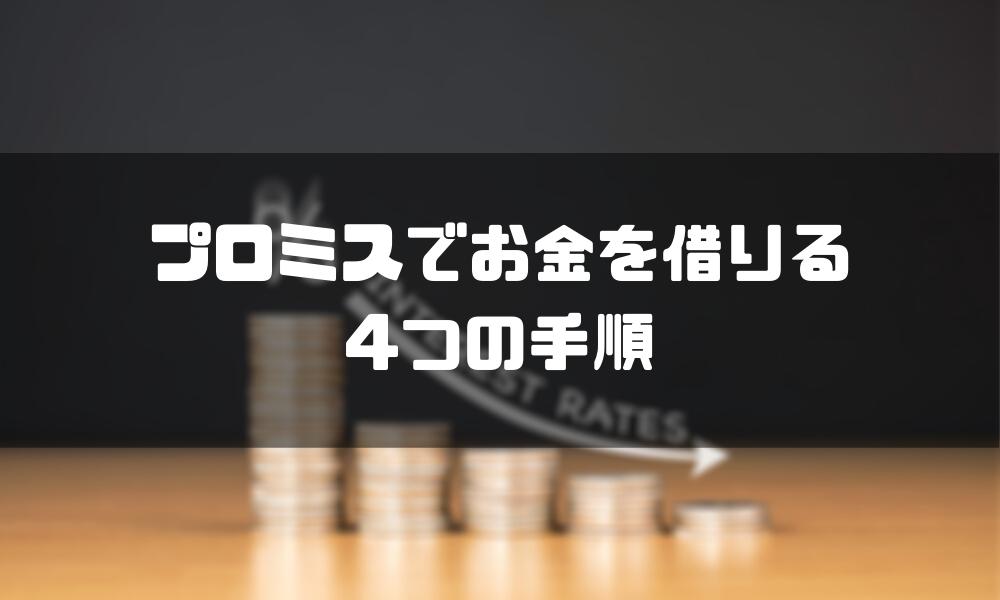 プロミス_金利_手順