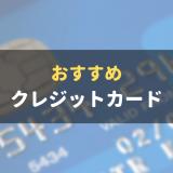 【2021年最新】おすすめのクレジットカード10枚をランキング形式で厳選紹介!