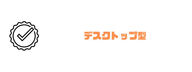 自動化ツール_おすすめ_デスクトップ