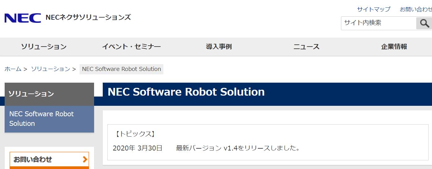 自動化ツール_おすすめ_NEC