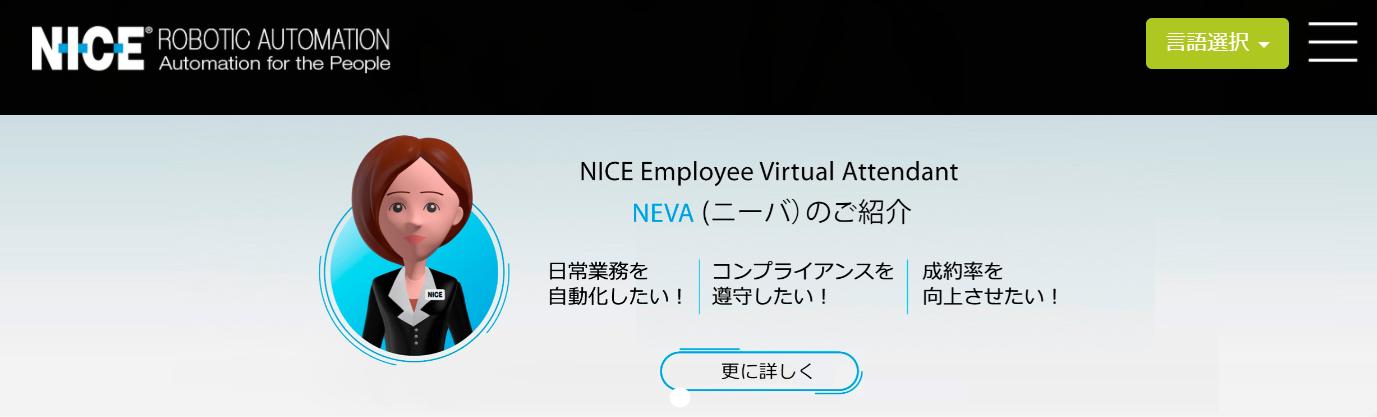 自動化ツール_おすすめ_NICE