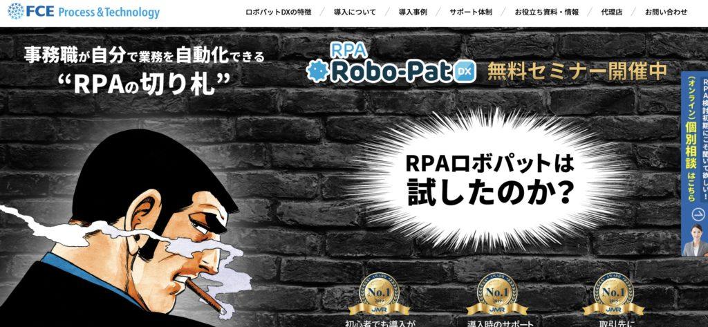 自動化ツール_おすすめ_RPD