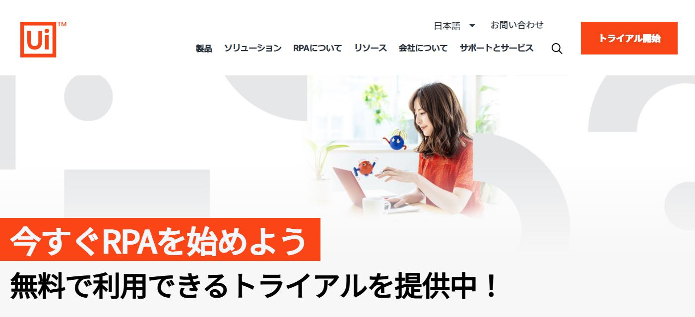 自動化ツール_おすすめ_Ui