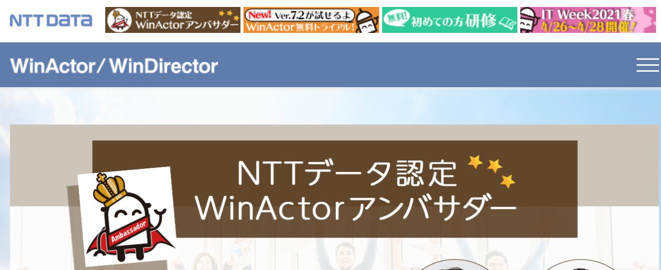 自動化ツール_おすすめ_Winactor