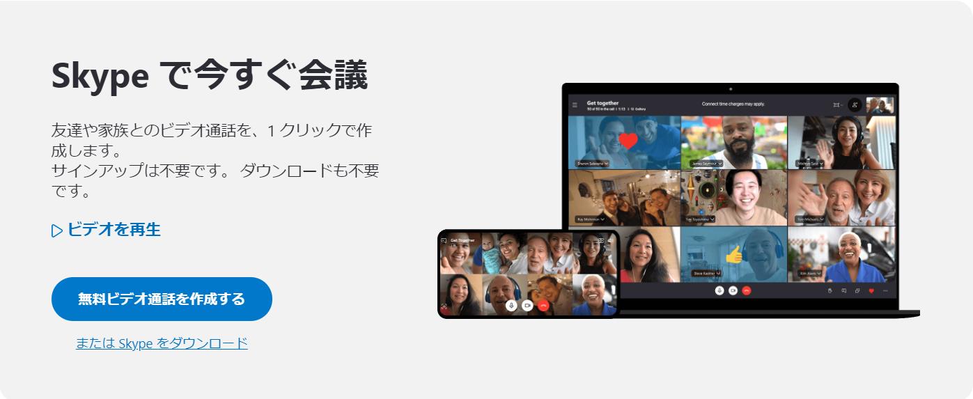 ビデオ通話 比較 skype