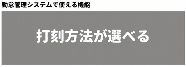 勤怠管理システム_機能_打刻