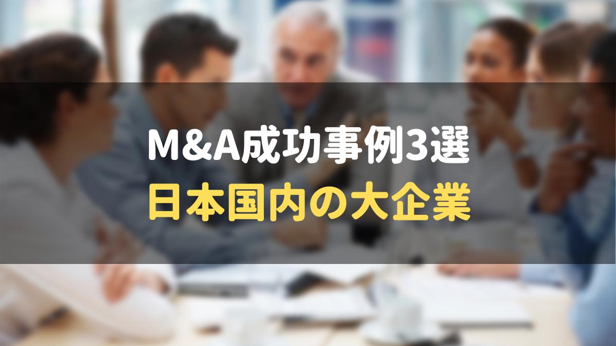 M&A成功事例集3選|日本国内の大企業