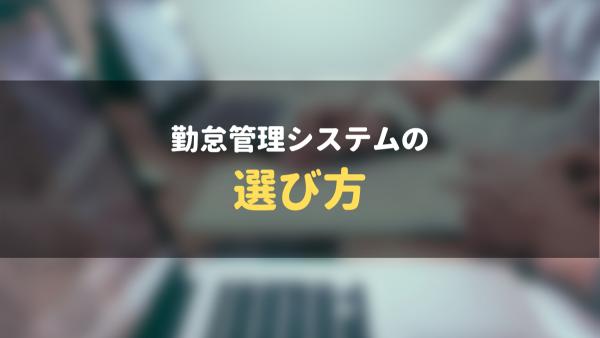勤怠管理システム_選び方